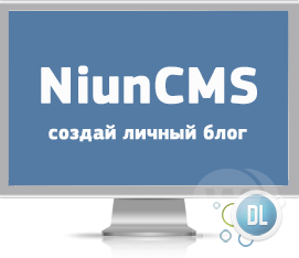NiunCMS v X1.8 beta 1