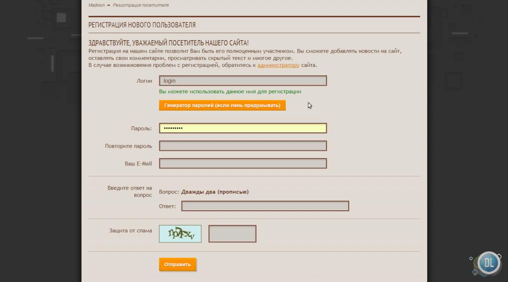 Создание регистрацию посетителя на сайте компании на сайте роспотребнадзора