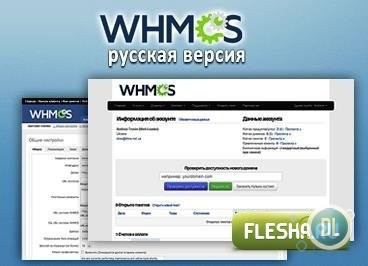 WHMCS 5.2.7 Nulled RUS