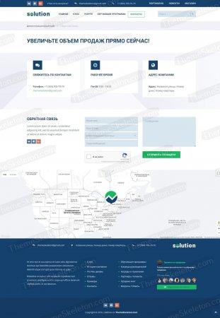 Solution адаптивный шаблон компании для DLE 10.x-11.x