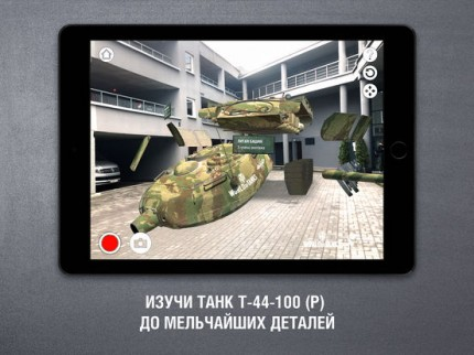 Wargaming запустила World of Tanks с дополненной реальностью
