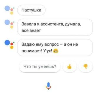 Google Помощник начинает разговаривать по-русски