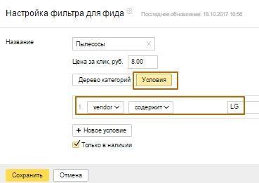 Пуск и необыкновенности динамических поисковых объявлений(DSA)в Яндекс.Директе и Google AdWords | SEO кейсы: социалки, реклама, инструкция