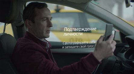Яндекс тестирует авторизацию водителей Такси по личику и голосу