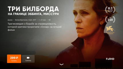 КиноПоиск запустил платные киноленты для Smart TV