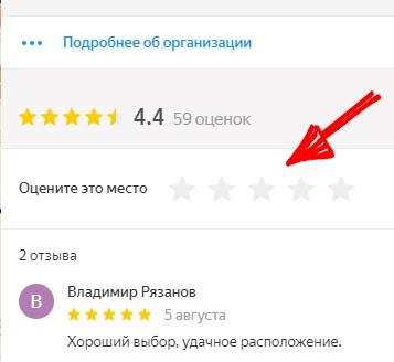 Как улучшить собственный Google Мой бизнес и Яндекс.Справочник | SEO кейсы: социалки, реклама, инструкция