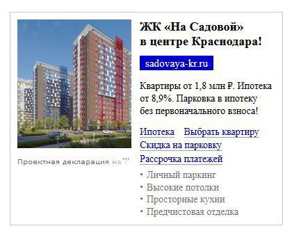 Как достичь ROI 1752%, продвигая недвижимость комфорт-класса в Краснодаре | SEO кейсы: социалки, реклама, инструкция
