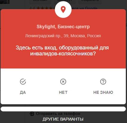 Google Мой бизнес: хаки, которые посодействуют в продвижении карточки | SEO кейсы: социалки, реклама, инструкция