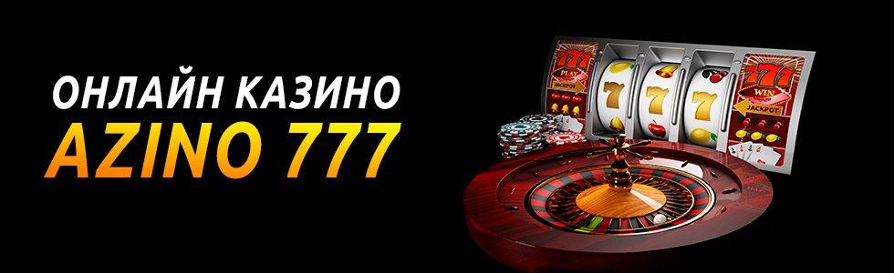 casino azino777 net