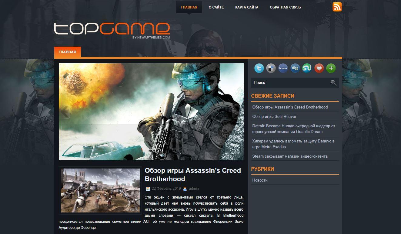 игровой php сайт