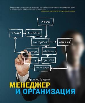 8 книжек по управлению персоналом | SEO кейсы: социалки, реклама, инструкция