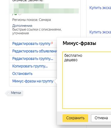 Аудит маркетинговых кампаний в Яндекс.Директе и Google Ads: чек-лист | SEO кейсы: социалки, реклама, инструкция