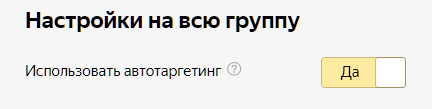 Обычные оплошности при запуске рекламы в Яндекс.Директ | SEO кейсы: социалки, реклама, инструкция