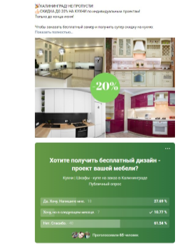 Baltic Digital Days 2019: Как продавать во ВКонтакте дорогие продукты через опросы | SEO кейсы: социалки, реклама, инструкция